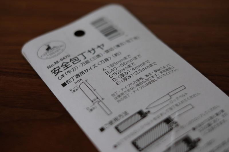 安全包丁サヤ(キャプテンスタッグ)|説明書き