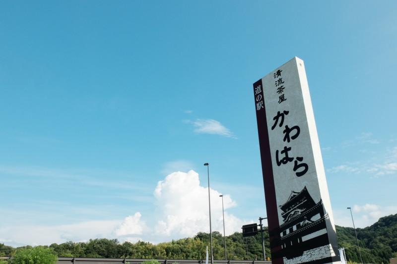 道の駅「「清流茶屋かわはら」|看板