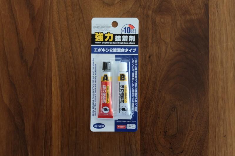 エポキシ接着剤(ダイソー)