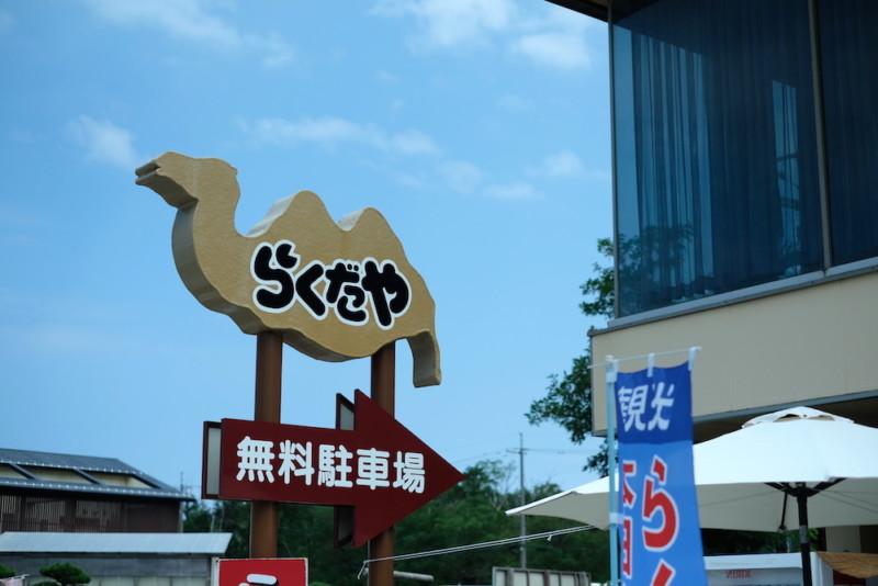 鳥取砂丘のお土産物屋「らくだや」