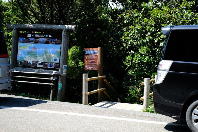 [鳥取]城原海岸|海岸に降りる階段入口
