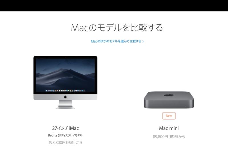 Mac mini(2018)とiMac(2017)