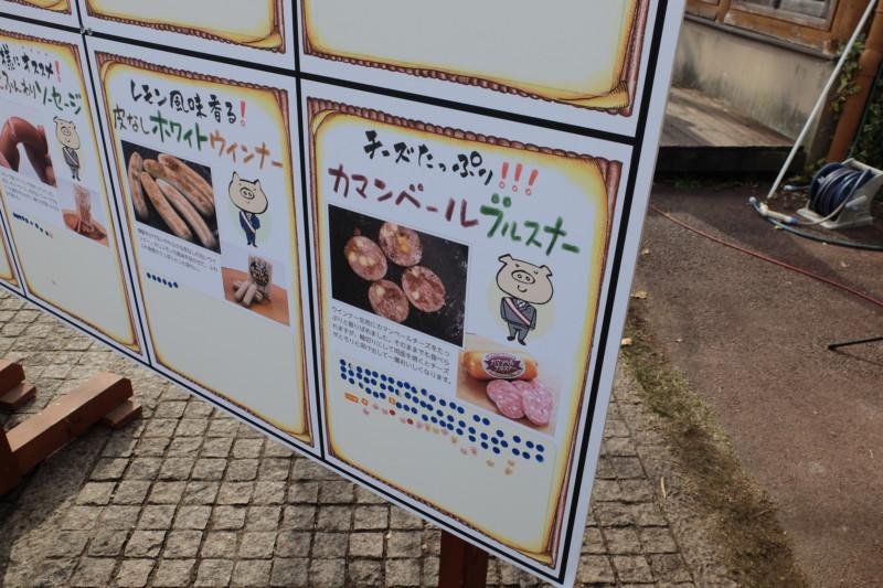 伊賀の里モクモク手作りファーム|ウインナー祭り