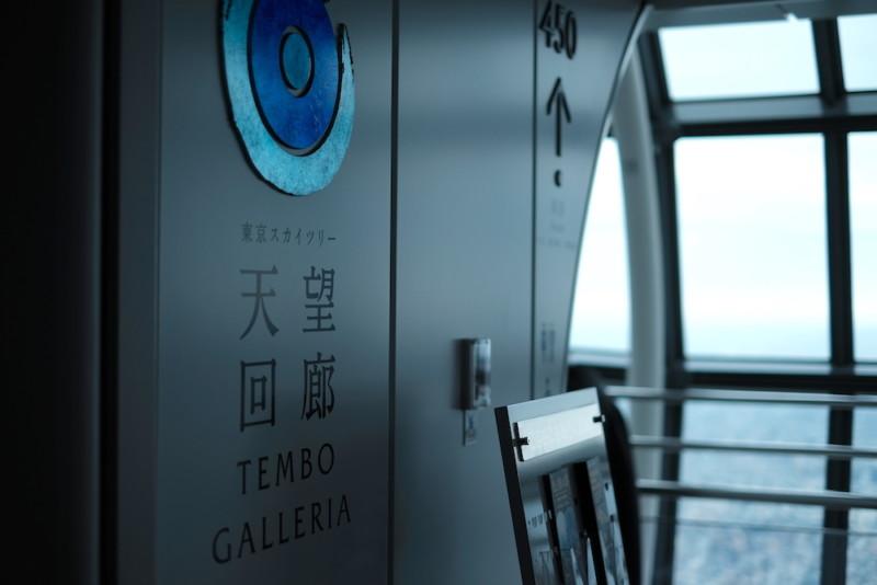 東京スカイツリー|天望回廊