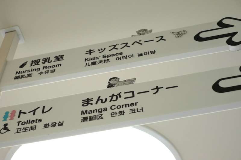 川崎市 藤子・F・不二雄ミュージアム|勉三さん