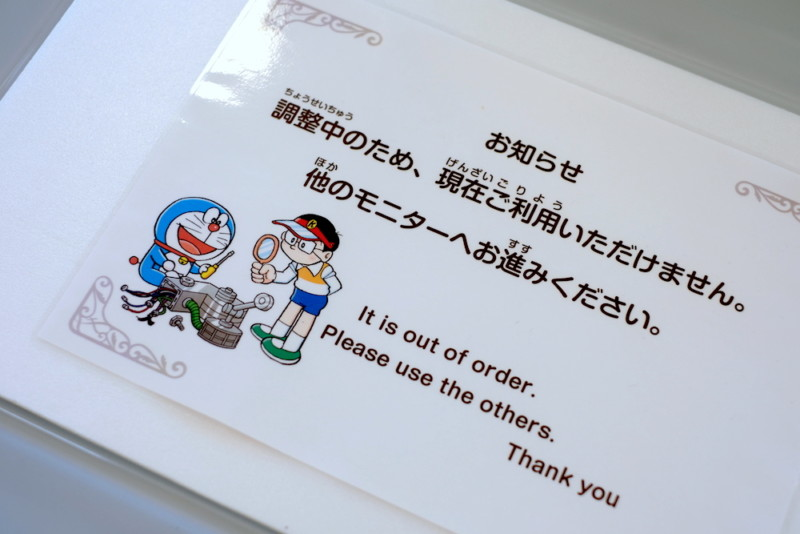 川崎市 藤子・F・不二雄ミュージアム|モニター故障の案内