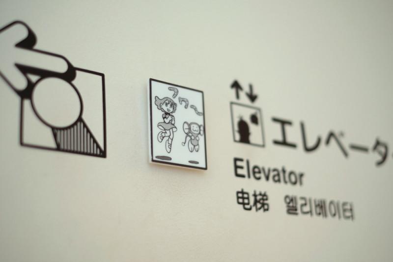 川崎市 藤子・F・不二雄ミュージアム|「チンプイ」