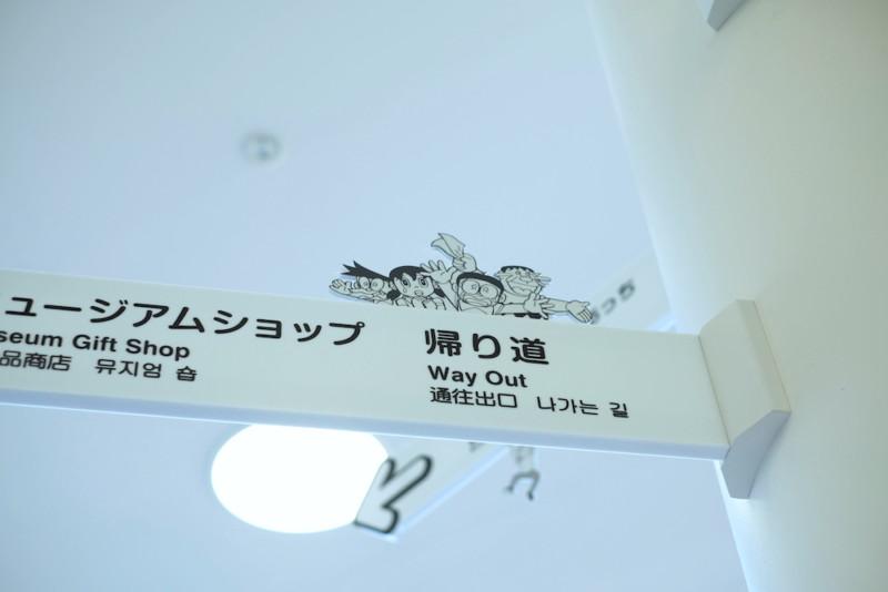 川崎市 藤子・F・不二雄ミュージアム|帰り道を示す標識