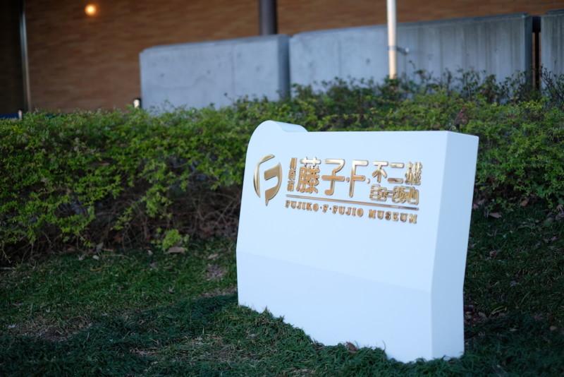 川崎市 藤子・F・不二雄ミュージアム|看板