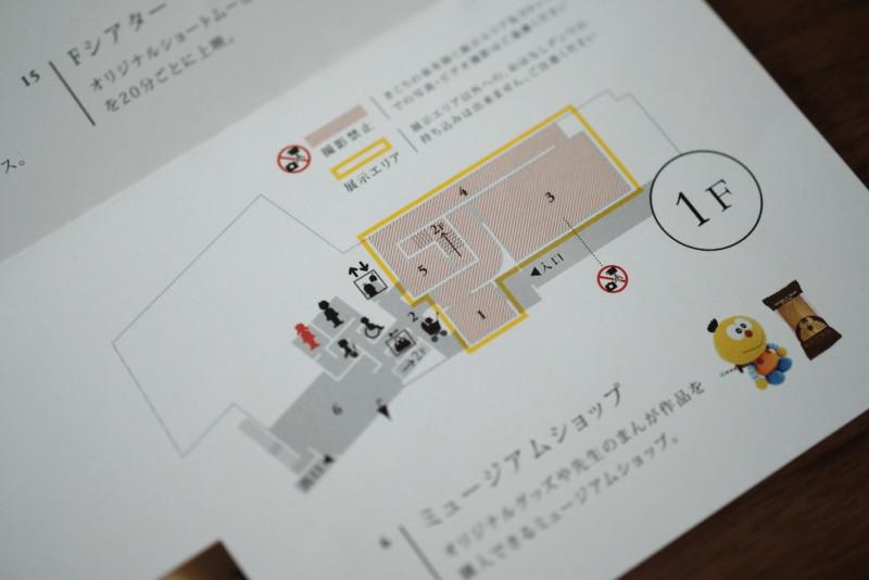 川崎市 藤子・F・不二雄ミュージアム|館内マップ1階