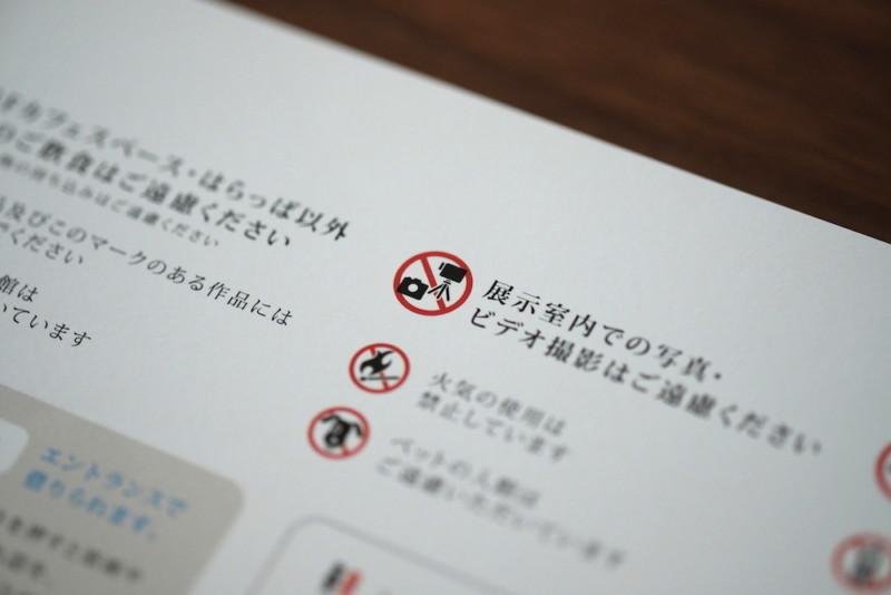 川崎市 藤子・F・不二雄ミュージアム|撮影禁止