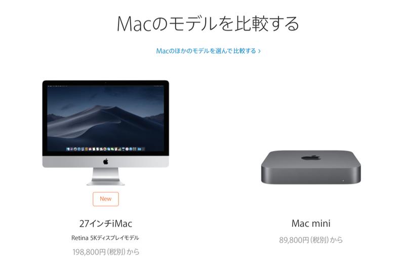 iMac(2019)とMac mini(2018)