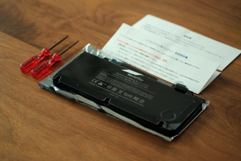 MacBookPro用交換バッテリー(WorldPlus)|パッケージ内容物