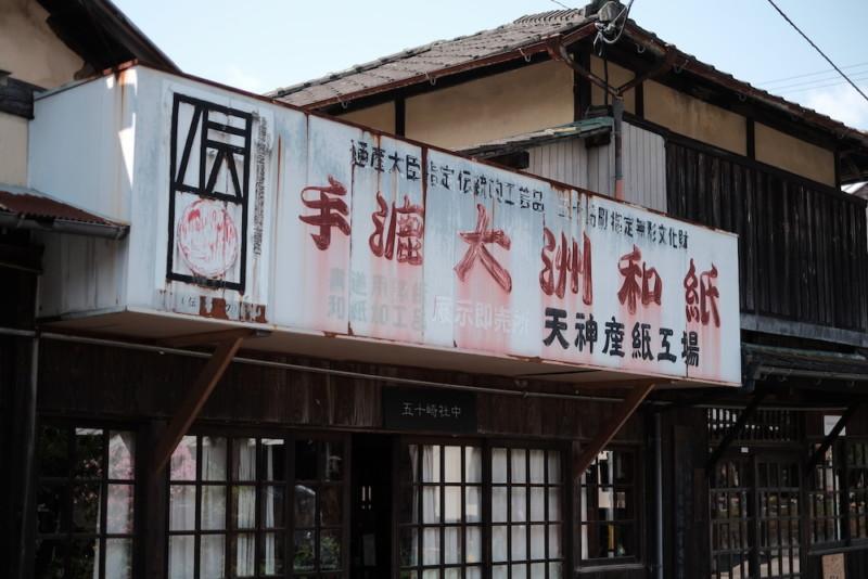 天神産紙工場|工場