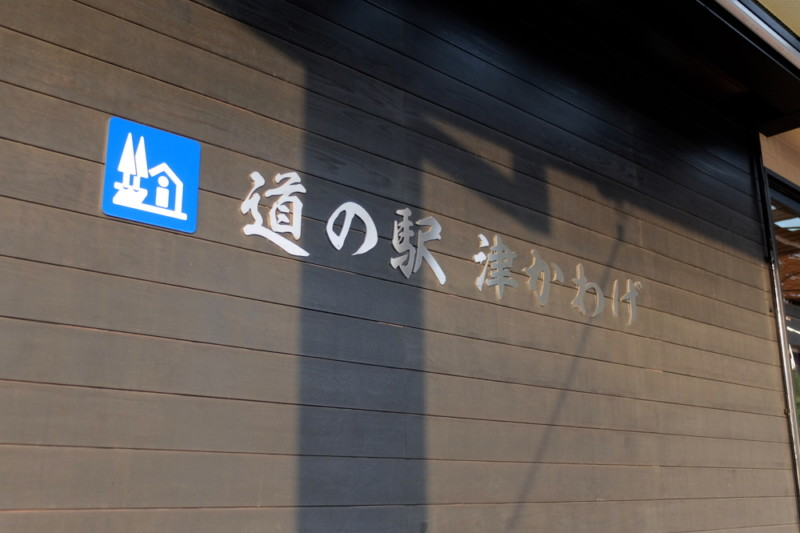 道の駅津かわげ|店名ロゴ