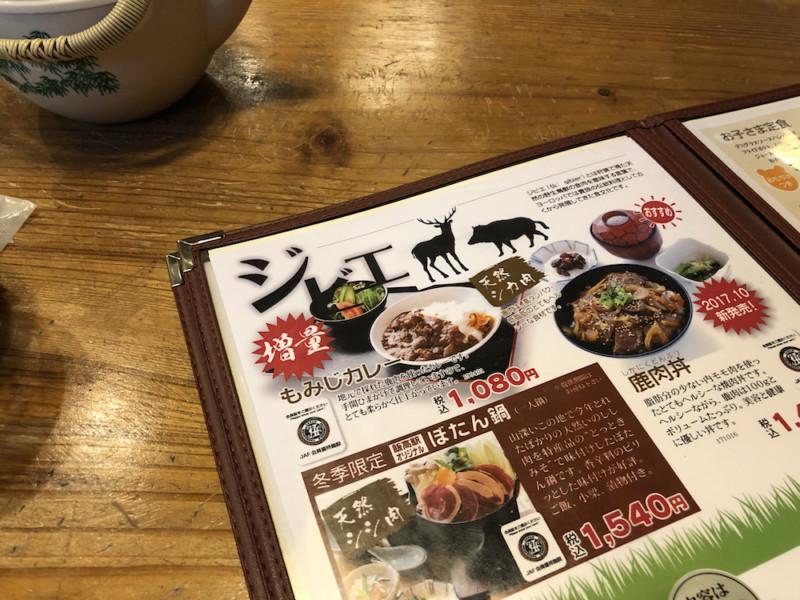 道の駅「飯高駅」|レストランいいたかのメニュー
