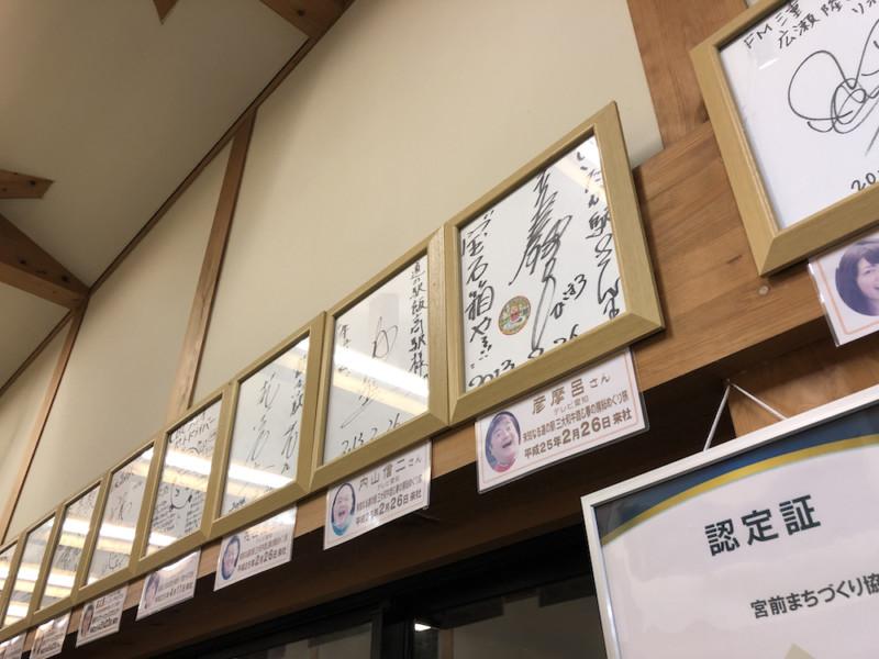 道の駅「飯高駅」|有名人のサイン
