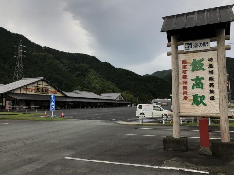 道の駅「飯高駅」|案内板