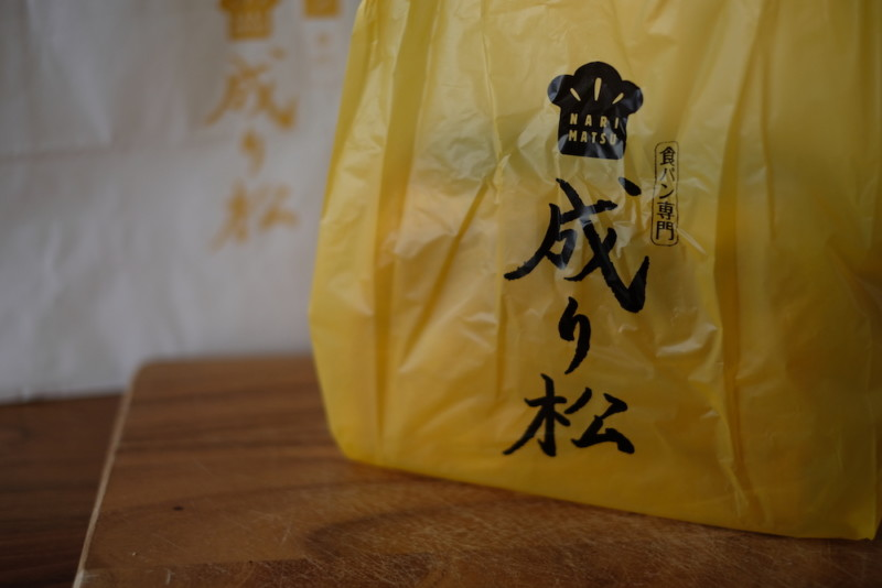 食パン専門店「成り松」|手提げビニール袋と紙袋
