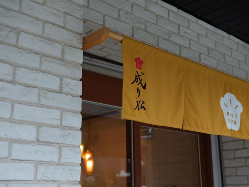 食パン専門店「成り松」|暖簾とロゴマーク