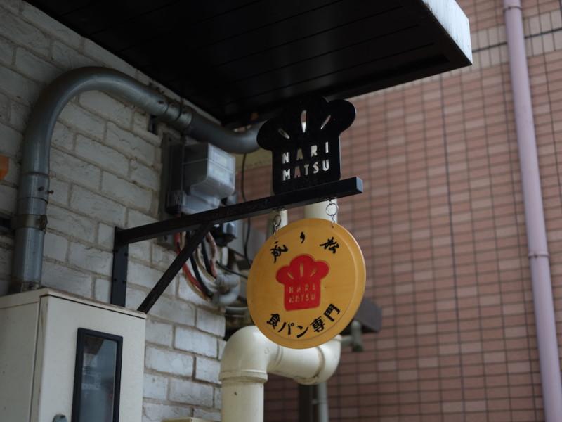 食パン専門店「成り松」|看板