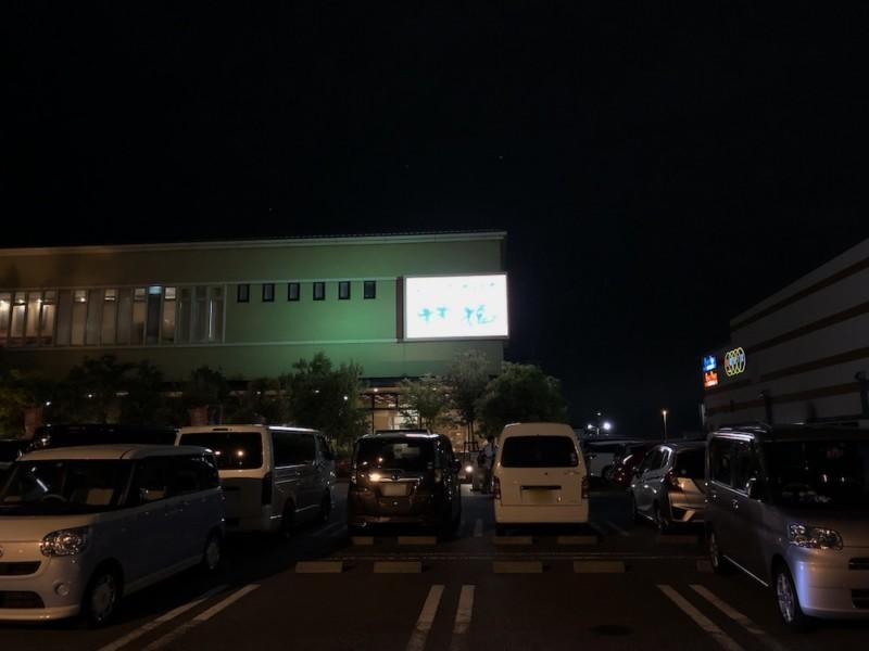 堺浜シーサイドステージ(大阪・堺)|堺浜楽天温泉 祥福