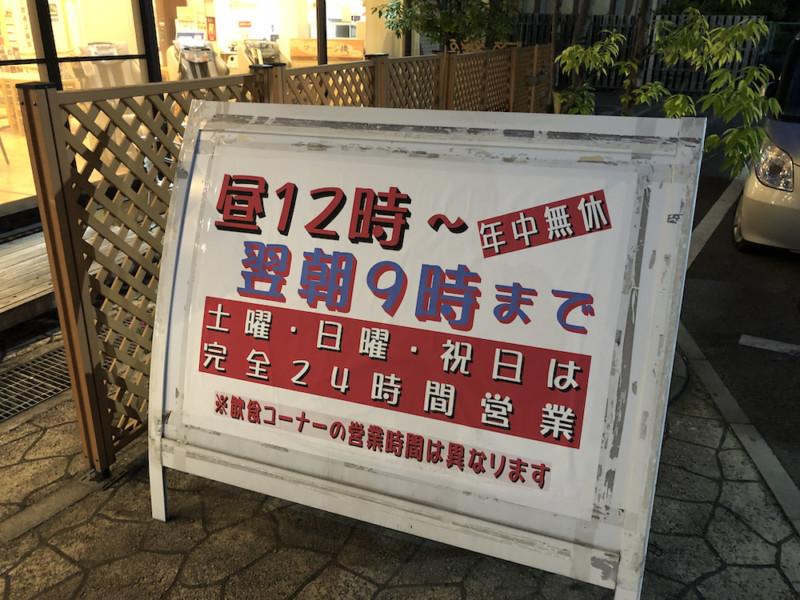 天然温泉 清児の湯(大阪・貝塚)|営業時間案内板