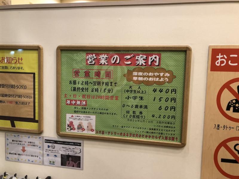 天然温泉 清児の湯(大阪・貝塚)|料金
