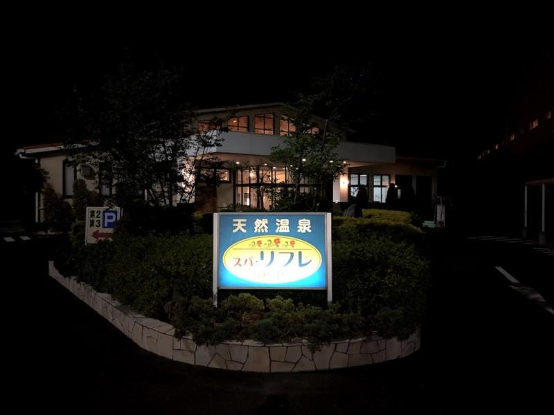 天然温泉 スパリフレ(堺市)|外観