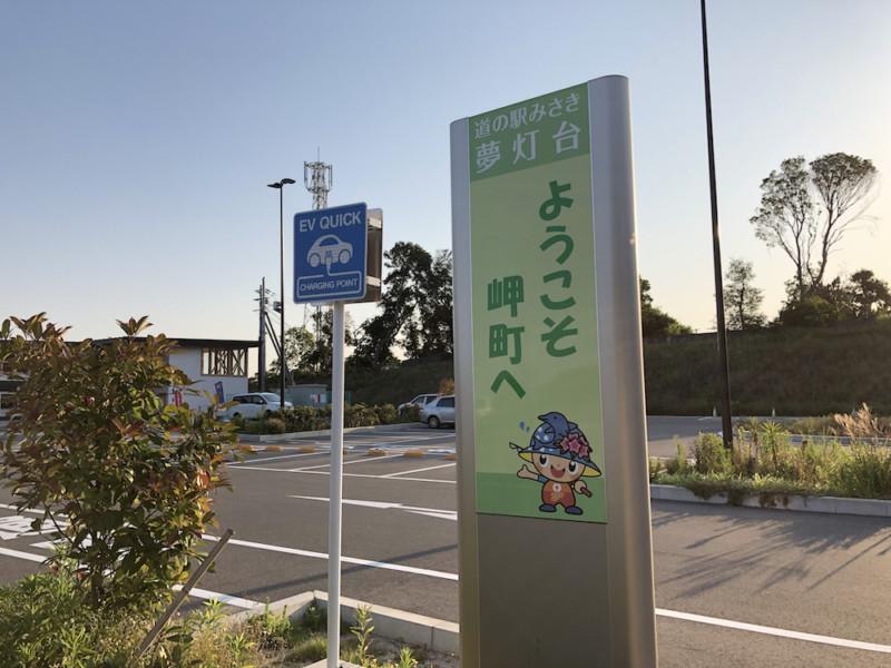 道の駅「みさき夢灯台」|案内板とEVステーション