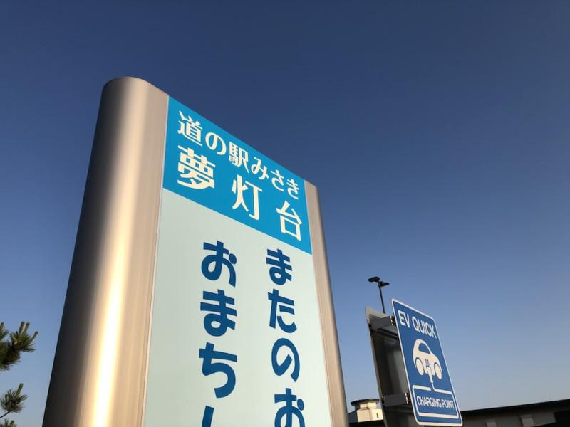 道の駅「みさき夢灯台」|案内板