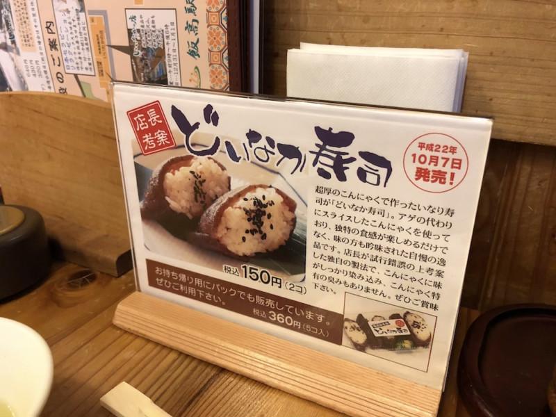 道の駅「飯高駅」|どいなか寿司