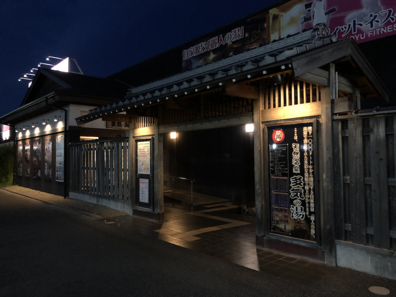 天然温泉多気の湯(三重・多気町)