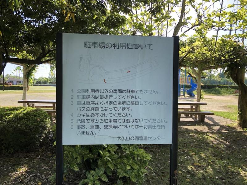 大仏山公園(三重・明和町)|駐車場利用規約
