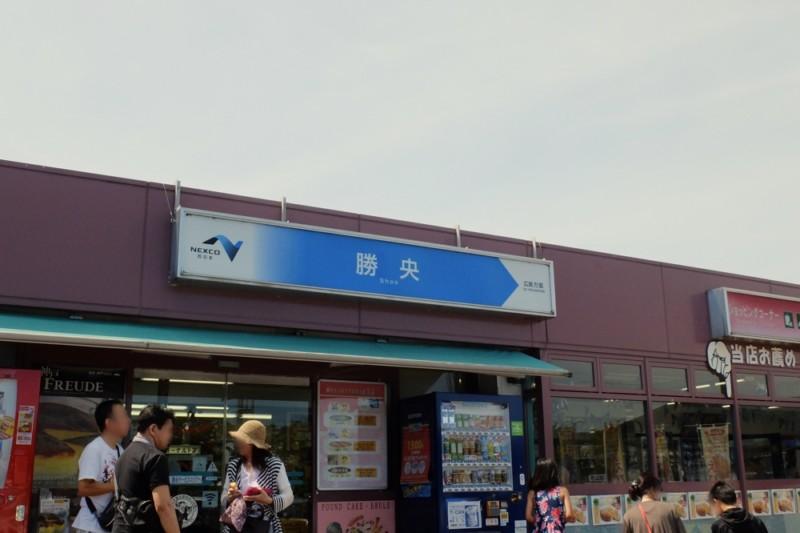 勝央サービスエリア(下り)