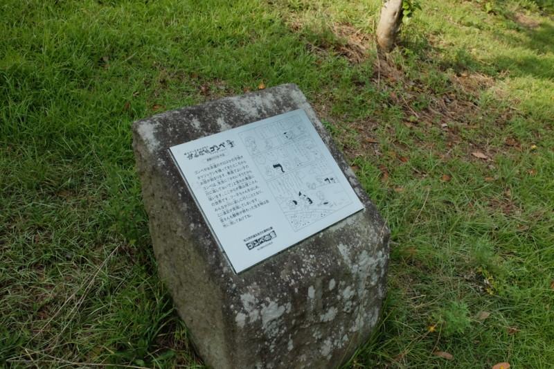 松江市宍道ふるさと森林公園(島根)|がんばれゴンベのモニュメント