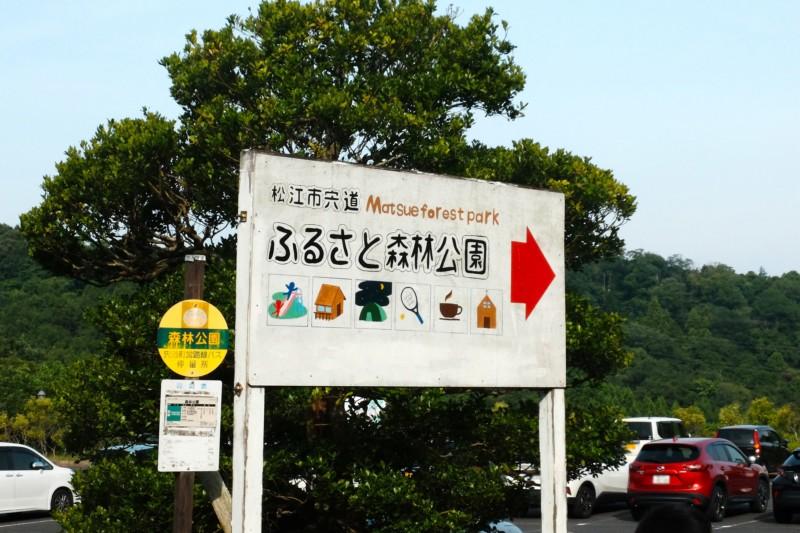 松江市宍道ふるさと森林公園(島根)|看板