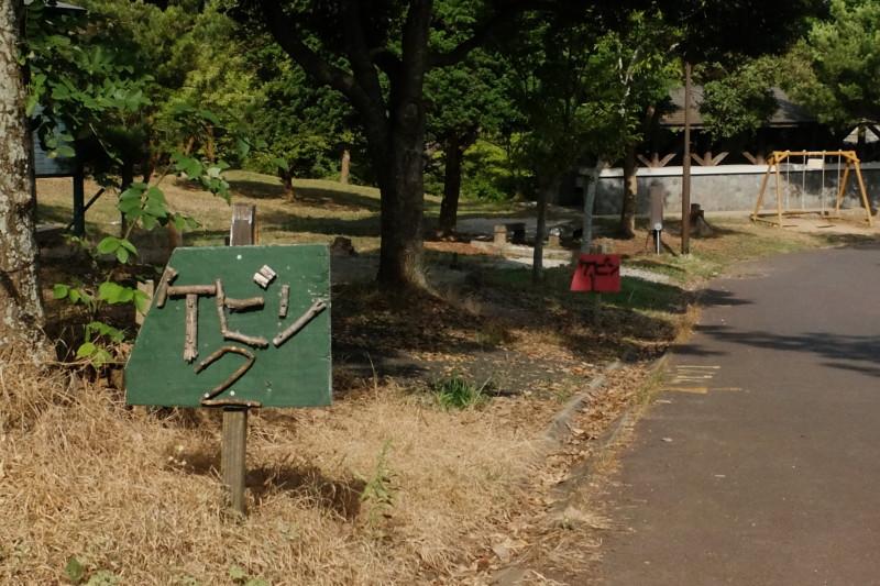 松江市宍道ふるさと森林公園(島根)|ケビンの案内板