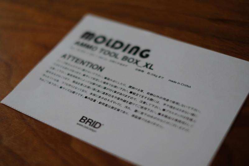 モールディングアーモツールボックス(BRID)|説明書