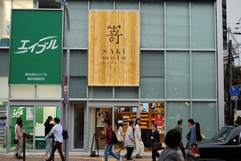 高級食パン専門店「嵜本」|大阪梅田茶屋町店_外観