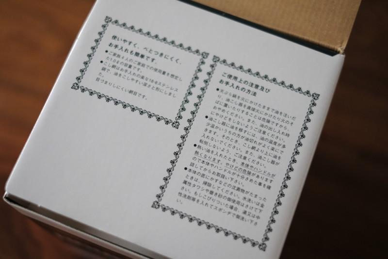 ホームピッカー(ホシマル印)|箱内側注意書き