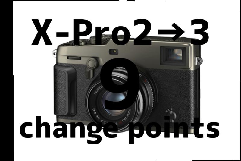 X-Pro2からX-Pro3になって変わったこと