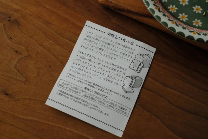 アトリエグーテの食パン「プレミアムプラス」|食べ方