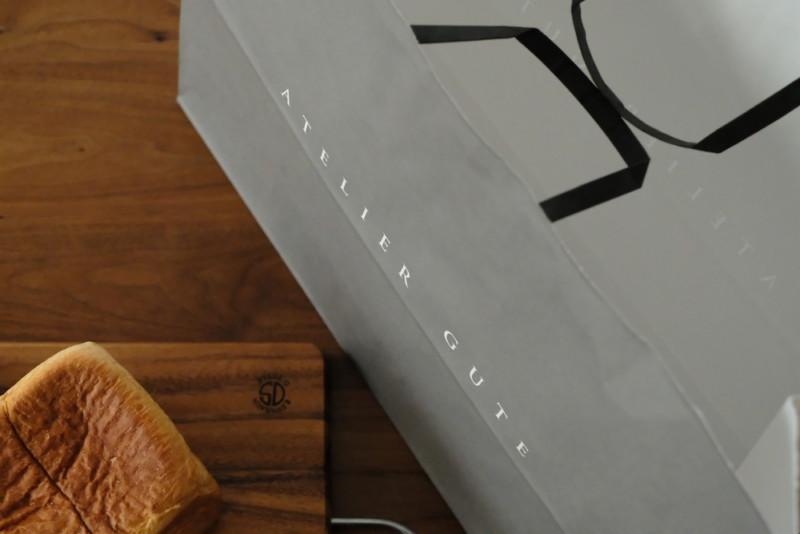 アトリエグーテの食パン「プレミアムプラス」|紙袋