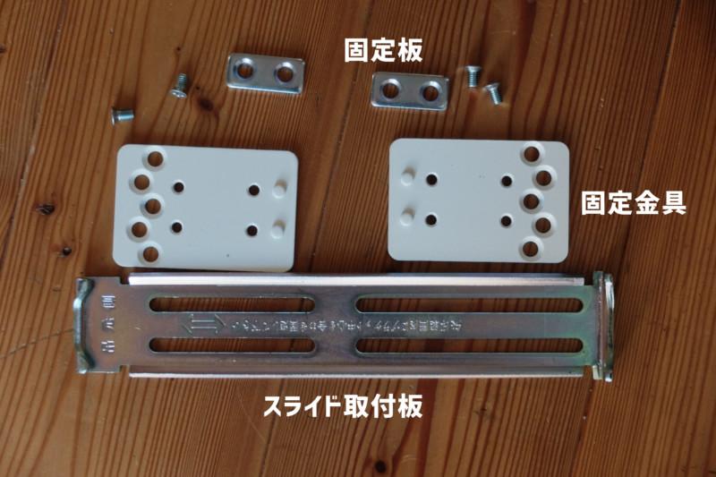 取替用ドアクローザ「S-202P」(リョービ)|スライド取付板セットの内容