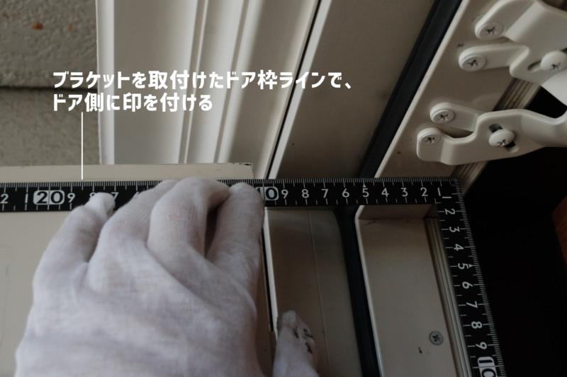 取替用ドアクローザ「S-202P」(リョービ)|取付け準備