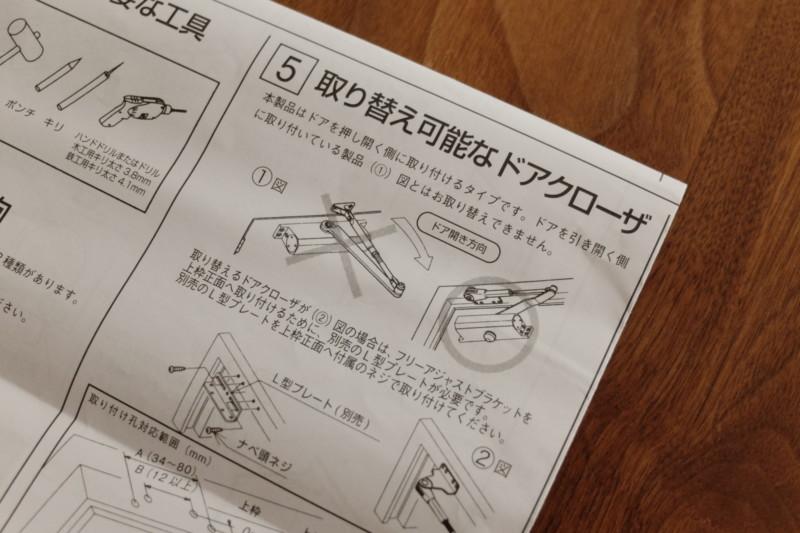 取替用ドアクローザ「S-202P」(リョービ)|取扱説明書