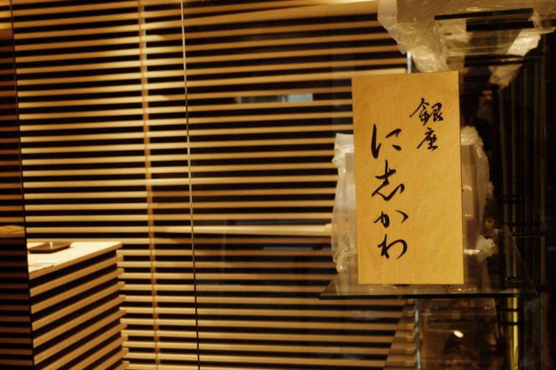 「銀座 に志かわ」の高級食パン|木の看板と店内の様子