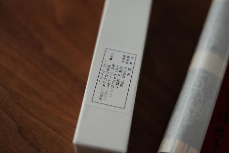 比叡山延暦寺「名香 叡山香」|外箱
