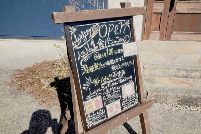 「Bakery 暦(滋賀・信楽)」|看板